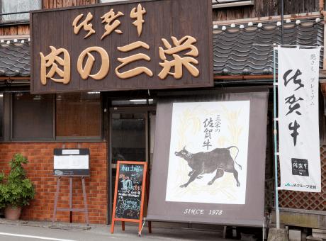 佐賀牛専門店 肉の三栄 外観写真