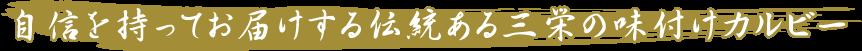 自信を持ってお届けする伝統ある三栄の味付けカルビー