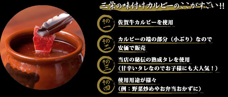 三栄の味付けカルビーのここがすごい!!