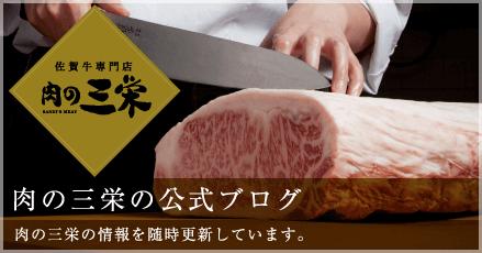 肉の三栄の公式ブログ
