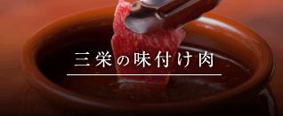 三栄の味付け肉